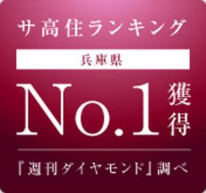 週刊ダイヤモンド「サ高住ランキング」で兵庫県No.1獲得