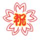 ♪☆【続】今回のブログは記念すべき○○○回目☆♪