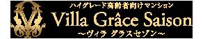 ヴィラ グラスセゾン | 阪神尼崎駅前の高齢者向けマンション。老人ホームをお探しの方にも!