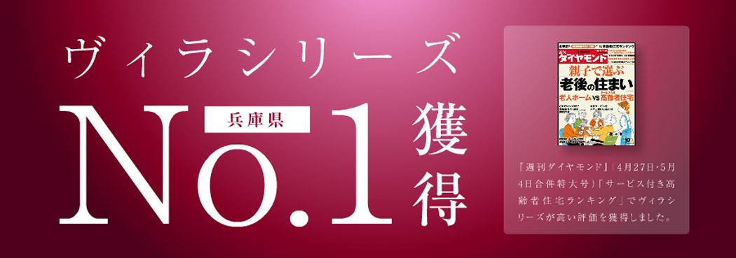 ヴィラシリーズがサ高住ランキングで兵庫県No.1を獲得!